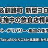 釧路市内・釧路町内 臨時の対応を実施している飲食店情報