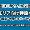 新型コロナウイルス関連 釧路管内の情報 特設ページ